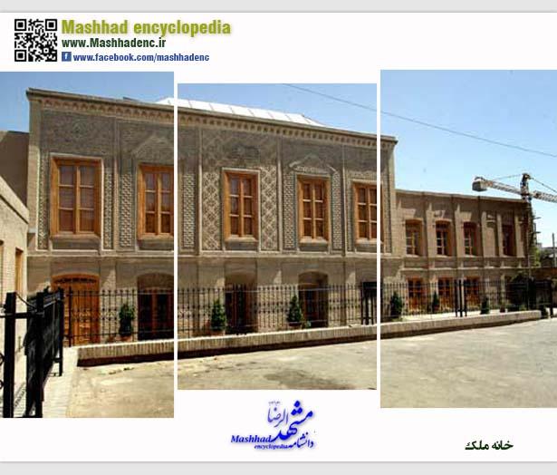 khaneh malek (1)-2