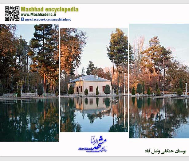 park vakilabad-2