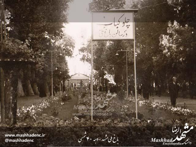 bagh melli mashhad0 (6)
