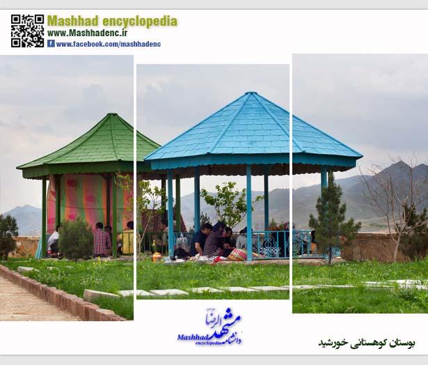 park khorshid-1