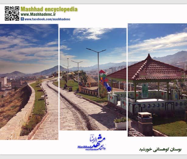 park khorshid-3