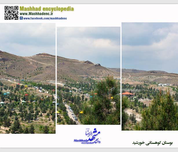 park khorshid-4