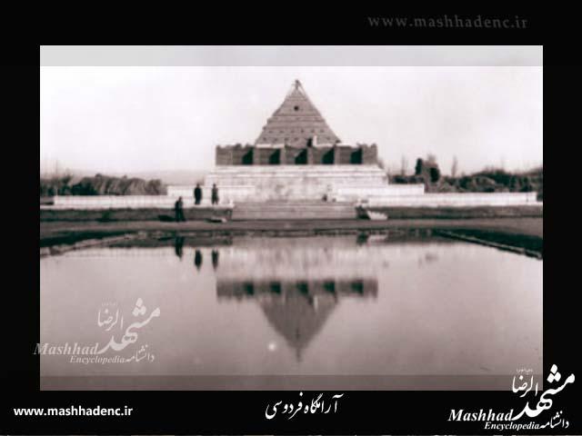 ferdosi aramgah (3)