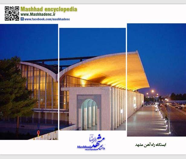 rah ahan mashhad