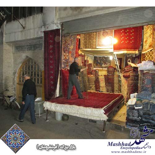 bazar bozorg 001 (14)