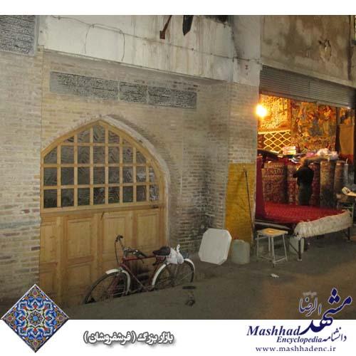 bazar bozorg 001 (16)