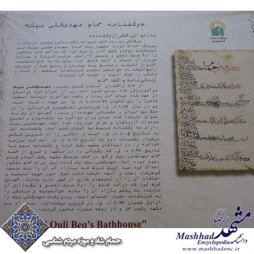 hammam shah 01 (14)