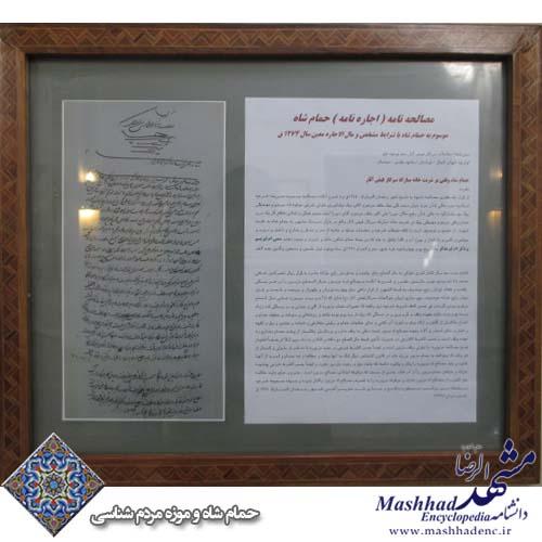 hammam shah 01 (6)