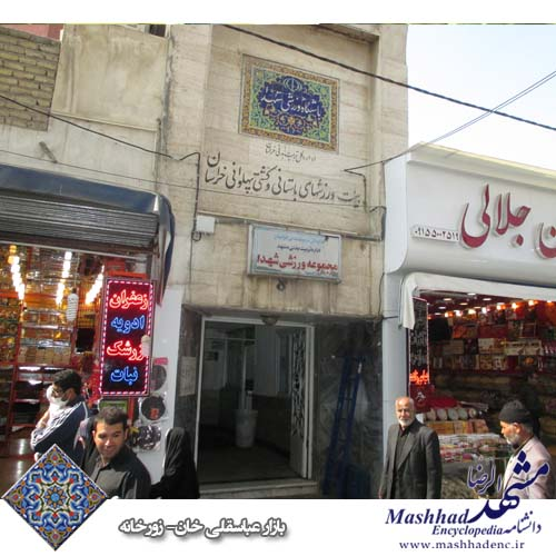 zoorkhaneh abasgoli khan (11)