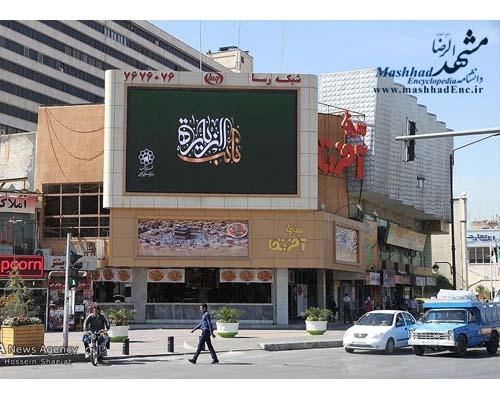 سینما آفریقا؛ میزبان جشنواره فیلم فجر مشهد می شود