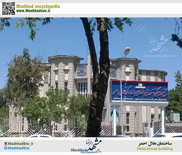 helal-ahmar-mashhad-02
