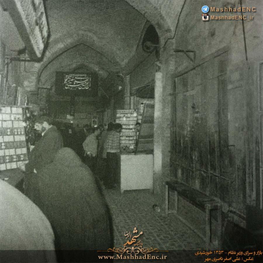 SARAYEH NEZAM VAZIR 001 (4)